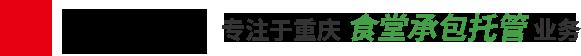 重慶食堂承包托管